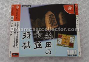 SAMPLE T-39101M Morita no Saikyou Shogi front
