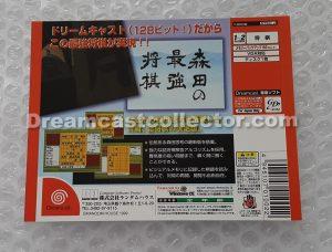 SAMPLE T-39101M Morita no Saikyou Shogi back