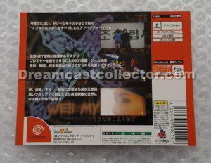 SAMPLE T-39501M Web Mystery: Yochi Yume o Kenru Neko back