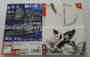 SAMPLE T-47803M Karous cover. The first and last Milestone title to be released in DVD style packaging. This style was the last sample cover type Sega issued.