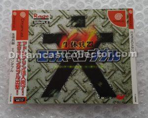 SAMPLE T-15003M Seitai Heiki Expendable front
