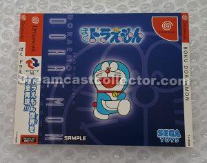 SAMPLE T-41802M Boku Doraemon front