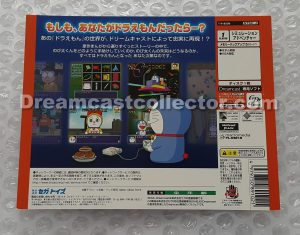 SAMPLE T-41802M Boku Doraemon back