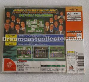 T-16801M Pro Mahjong Kiwame D back