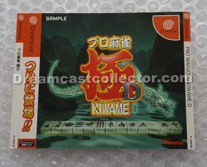 SAMPLE T-16801M Pro Mahjong Kiwame D front