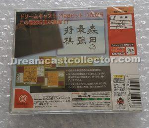 T-39101M Morita no Saikyou Shogi back
