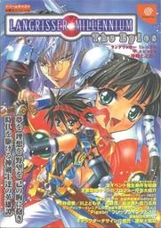 LANGRISSER MILLENNIUM ザ・エピックス―神剣士之書 (ドリームキャスト必勝法スペシャル)