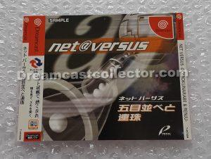 SAMPLE T-45705M Net@Versus: Gomoku & Renju front