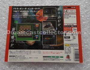 SAMPLE T-45706M Net@Versus: Chess back