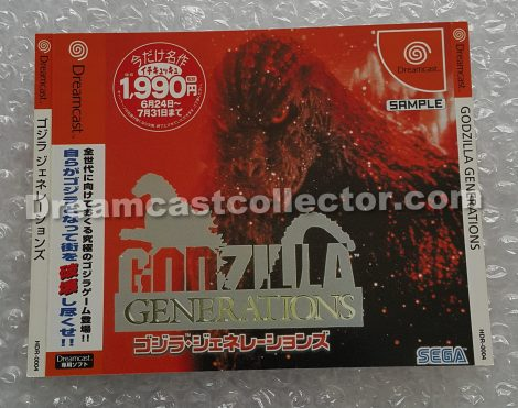 SAMPLE HDR-004 Godzilla Generations unused price reduction campaign front cover