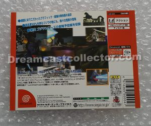 SAMPLE HDR-004 Godzilla Generations unused price reduction campaign back cover