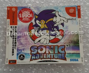 SAMPLE HDR-001 Sonic Adventure unused price reduction campaign front cover