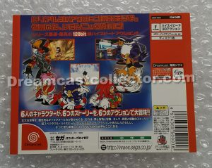 SAMPLE HDR-001 Sonic Adventure unused price reduction campaign back cover