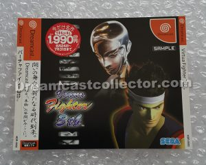SAMPLE HDR-002 Virtua Fighter 3 tb unused price reduction campaign front cover