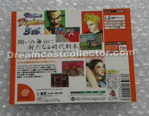SAMPLE HDR-002 Virtua Fighter 3 tb unused price reduction campaign back cover