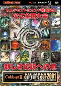 ALL JAPAN CEPTER'S CUP 2001 DVD © 2002 ENTERBRAIN, INC. Copyright 2001 Omiya Soft (Supported by Marigul)