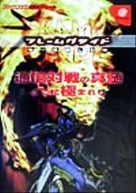フレームグライドを一生楽しむ本 (ドリームキャスト必勝法スペシャル