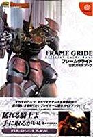 フレームグライド 公式ガイドブック(ドリマガBOOKS)