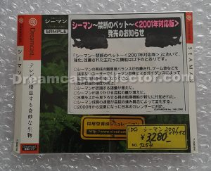 A typical example of a Japanese retailer using a sample cover toadvertise an upcoming title in this instanceSEAMAN. In fact while the sample cover used is for SEAMANitsactually advertising the release of SEAMAN 2001 along with a list of improvements that the updated version of the gamehas. ©dreamcastcollector