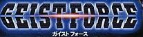 GEIST FORCE logo © Sega All Rights Reserved