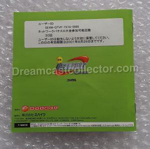 Jissen Pachislo Hissyouhou @VPACHI's manual with prize entry code sticker