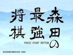 Morita no Saikyou Shogi logo ©1999 RANDOMHOUSE