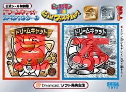 DreamCat BIKKURIMAN 2000 exclusive gold & silver sticker set©ロッテ/BP・小学館・テレビ東京・NAS copy;SEGA ENTERPRISES,LTD.,2000