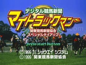 マイトラックマン title screen ©1999 SHOUEI SYSTEM ©1999 KANTOU KEIBA SINBUN KYOUKAI / Image by dreamcastcollector ©2018