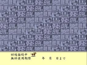 マイトラックマン online connecting screen logo ©1999 SHOUEI SYSTEM ©1999 KANTOU KEIBA SINBUN KYOUKAI / Image by dreamcastcollector ©2018