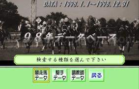 マイトラックマン statistical archive menu ©1999 SHOUEI SYSTEM ©1999 KANTOU KEIBA SINBUN KYOUKAI / Image by dreamcastcollector ©2018