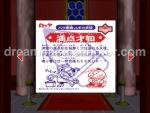 The reverse of a BIKKURIMAN 2000 stickers. BIKKURIMAN 2000 ©ロッテ/BP・小学館・テレビ東京・NAS copy;SEGA ENTERPRISES,LTD.,2000