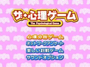 The Psychological Game's main menu. © 2001 VISIT