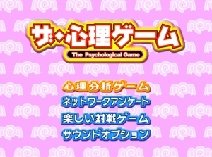 The Psychological Game's main menu. © 2001 VISIT
