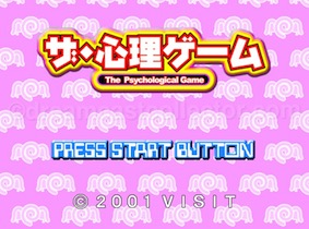 The Psychological Game's title screen. © 2001 VISIT