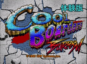 Cool Boader Burrrn!'s trail title screen. The various playable Cool Boarder Burrrn! trial's all feature the same content. ©1999 UEP SYSTEM,Inc