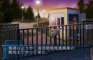 This is where the adventure takes place in REVIVE... 〜Resuscitation〜. ©1999 DATA EAST CORP. ©うめつゆきのり