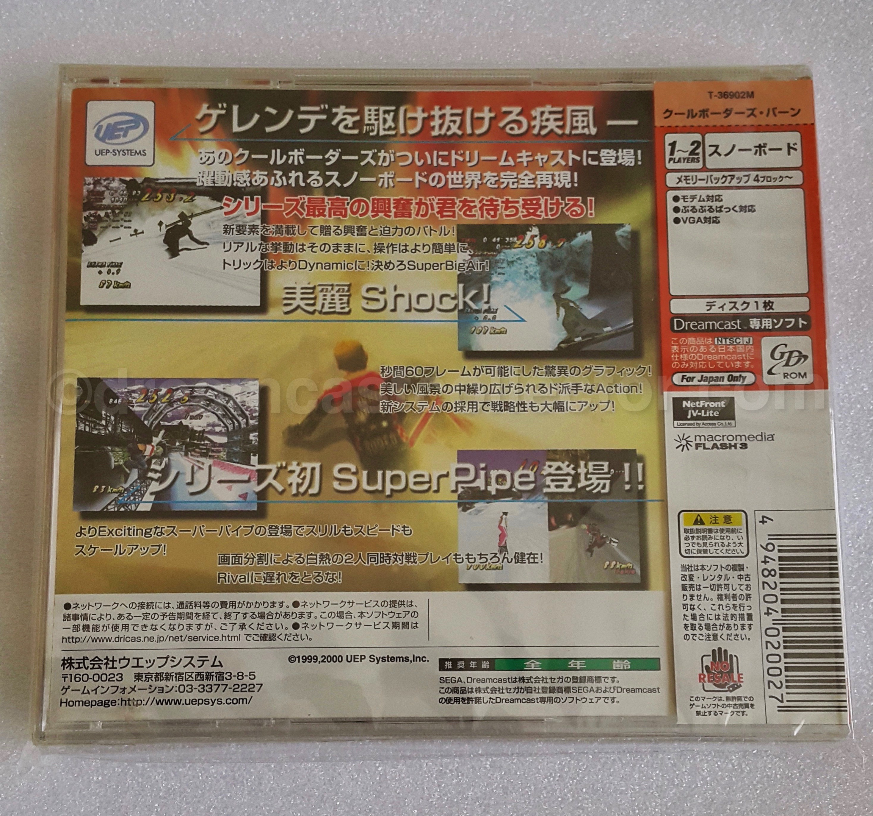 UEP-Systems, Inc | Japanese Dreamcast Collector