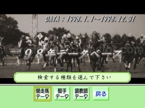 マイトラックマン features offline content which in which you could chose to see detailed data on horses, jockeys & trainers. ©1999 SHOUEI SYSTEM ©1999 KANTOU KEIBA SINBUN KYOUKAI / Image by dreamcastcollector ©2018