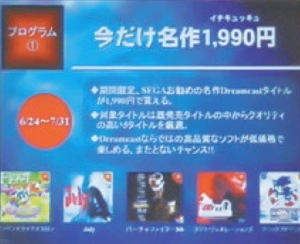 Actual still of the video presentation at the SEGA NEW CHALLENGE CONFERENCE '99' were SEGA announced the five selected titles in the price reduction campaign. ©SEGA ENTERPRISES, LTD ©1999 Softbank Publishing. Inc All Rights Reserved