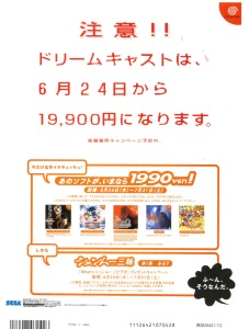 Print advert featured in Dreamcast Magazine announcing the new reduced price of the Dreamcast system. This advert also showcases the five titles that received a temporary price reduction from the 24th of June 1999 to the 31st of August 1999 in support of the systems. ©1999 Softbank Publishing. Inc All Rights Reserved new price point.