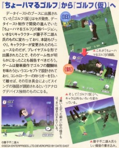 While researching DATA EAST's Golf title i did manage to actually uncover the reason why it was so delayed from it's original release date. The text and importantly images in this article from an article in Dreamcast Press magazine states the reason behind this strange situation. Copyright SEGA ENTERPRISES, LTD (C) Mainichi Communications Inc. 1999, All Rights Reserved.