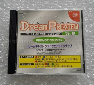Dream Preview Vol. 8 which contains content relating to REVIVE... 〜Resuscitation〜. Image by dreamcastcollector. ©SEGA ENTERPRISES,LTD.,1999