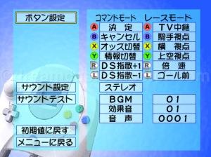 The options screen in マイトラックマン. ©1999 SHOUEI SYSTEM ©1999 KANTOU KEIBA SINBUN KYOUKAI Image by dreamcastcollector