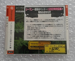 A typical example of retailer using a sample cover to advertise. The actual sample cover is for SEAMAN but the retailer didn't appear to have one for SEAMAN 2001 so they used reused a sample cover for the previous game. It has been updated with information about SEMAN 2001 by the retailer. © Image by dreamcastcollector