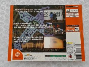 Sample T-38901WEB MYSTERY ~予知夢ヲ見ル猫~ back