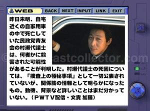 The fake PWTV news report into the first victim you witness being murdered on the CAT's Eyes website. ©1999 Mebius Co., Ltd