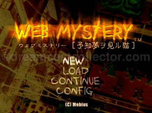 WEB MYSTERY ~予知夢ヲ見ル猫~ main menu. One thing of intreset is the fact there's no copyright date just simply © Mebius. Mebius Co., Ltd
