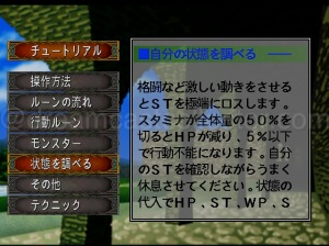 To give the game credit it does feature a comprehensive guide to the various elements that make up the gameplay. ©2000 NOISIA All Rights Reserved.
