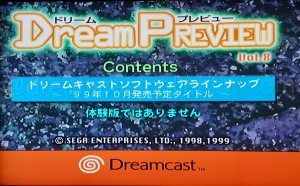 Title screen from Dream Preview Vol. 8. The alpha footage of Rune Caster contained on this disc is very interesting to actually see © SEGA ENTERPRISES, LTD, 1998, 1999